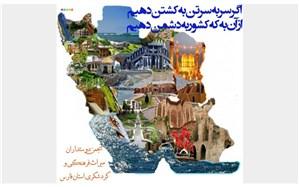 واکنش انجمن دوستداران میراث فرهنگی فارس در پاسخ به ترامپ