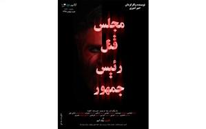 مراسم رونمایی از پوستر نمایش «مجلس قتل رئیس جمهور»