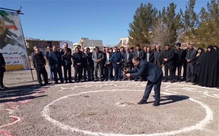 کلنگزنی اولین مجتمع آموزشی به نام شهید سپهبد قاسم سلیمانی در کرمان