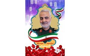 نامگذاری یک واحد آموزشی ۶ کلاسه در زاهدان به نام سردار شهید حاج قاسم سلیمانی