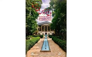 اعلام رسمی تاسیس انجمن فارغالتحصیلان «باغ فردوس»