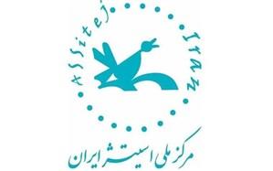 نماینده مرکز ملی اسیتژ ایران در پروژه نسل بعدی توکیو شرکت میکند