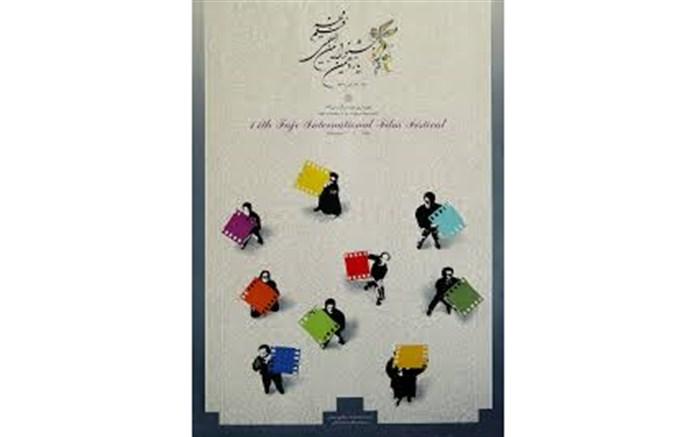 جشنواره یازدهم فیلم فجر