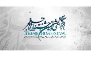 اسامی فیلمهای بخش سودای سیمرغ جشنواره فجر38 اعلام شد