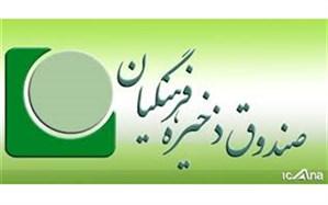 اسامی مدیران عامل و اعضای هیات مدیره صندوق ذخیره فرهنگیان در شرکتهای تابعه منتشر شد