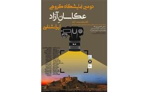 نگارخانه ملی  میزبان تور نمایشگاهی 38 عکاس آزاد