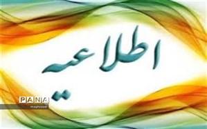 مدارک مورد نیاز، زمان و مکان مصاحبه پذیرفته شدگان آزمون استخدام وزارت آموزش و پرورش سال۹۸ استان کرمان