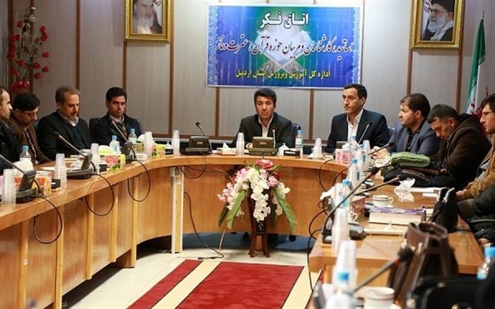 تشکیل جلسه اتاق فکر مربیان قرآنی، اساتید و کارشناسان قرآن دراردبیل
