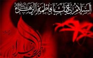 شهادت حضرت زهرا (س) آموزه ای در باب ولایتمداری و دفاع از ارزش های اسلام است