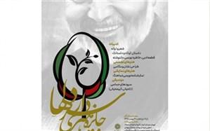 فراخوان جایزه هنری «سردار دلها» منتشر شد