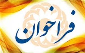 انتشار فراخوان واگذاری مراکز فرهنگی و هنری استان بوشهر