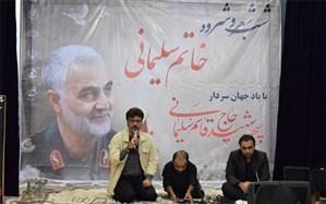 شب شعر و شروه خاتم سلیمانی در بوشهر برگزار شد