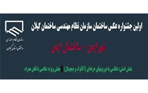 مسابقه عکاسی «شهر ایمن-ساختمان ایمن» در گیلان