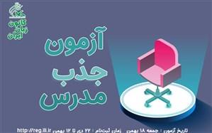اطلاعیه ثبتنام اینترنتی جذب مدرس کانون زبان ایران (زمستان 98)