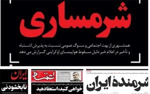 صفحه یک روزنامههای امروز؛ سیاه و معنادار