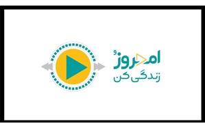 آغاز پخش «امروز رو زندگی کن» از شبکه دو