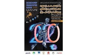 گردهمایی ربات های شگفت انگیز در ایران اوپن ۲۰۲۰