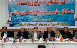 گردهمایی مدیران و روسای آموزش و پرورش شهرستان ها و مناطق استان بوشهر برگزار شد