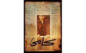 انصراف کارگردان  فیلم مستند «کامی» از حضور در جشنواره فیلم فجر