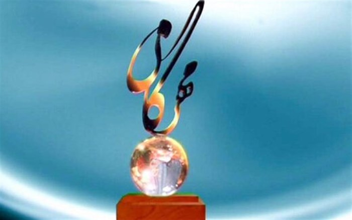 جایزه مهرگان