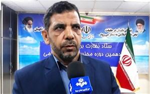 اعلام وضعیت صلاحیت نامزدهای نمایندگی مجلس  در بوشهر