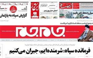 صفحه یک برخی از روزنامههای 23 دی ماه 1398
