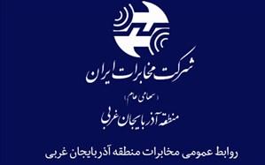اداره روابط عمومی مخابرات منطقه آذربایجان غربی در آخرین ارزیابی به عنوان موفق ترین واحد روابط عمومی مخابرات ایران انتخاب شد