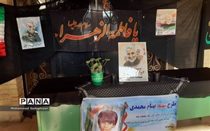 گرامیداشت شهادت حضرت زهرا(س) در دبیرستان سیدجمال الدین اسد آبادی منطقه19