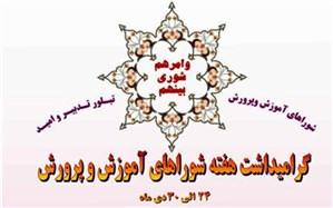 بزرگداشت هفته شوراهای آموزش و پرورش با شعار نگاه ملی تحول منطقهای