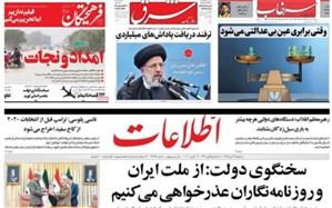 صفحه یک  روزنامههای صبح روز 24 دی ماه 1398