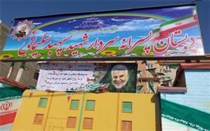 دبستان تزکیه ناحیه یک کرج به نام سردار شهید قاسم سلیمانی مزین شد