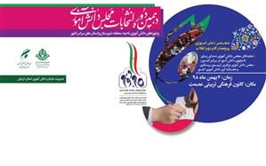 اعلام زمان برگزاری دهمین دوره انتخابات مجلس دانش آموزی دراستان اردبیل