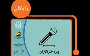 امکان شارژ مجدد کارت بلیت خبرنگاری از بهمن ماه