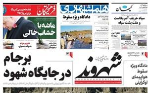 صفحه یک روزنامههای صبح روز چهارشنبه 25 دی ماه 1398