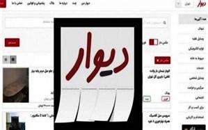 رییس پلیس فتا یزد :  مراقب درگاههای جعلی سایت دیوار باشید