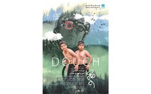 نمایش فیلم «دوچ» در اُکیناوا به زبان ژاپنی