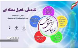 پیام مدیرکل آموزش و پرورش استان کرمان به مناسبت فرارسیدن هفته شوراهای آموزش و پرورش