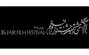 کمک به سیلزدگان، جایگزین جشنهای افتتاحیه جشنواره فجر38 شد