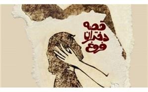 «قصه دختران فروغ» جایگزین «کامی» در فجر شد