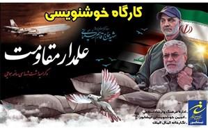 گارگاه خوشنویسی« علمدار مقاومت » در نیشابور برگزار شد