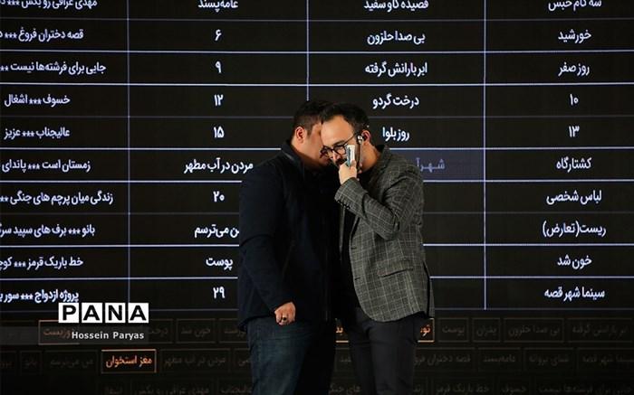 مراسم قرعهکشی جدول سینمای رسانه در سیوهشتمین جشنواره ملی فجر