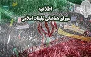 فردا ؛  راهپیمایی سراسری در حمایت از آرمانهای انقلاب اسلامی در یزد