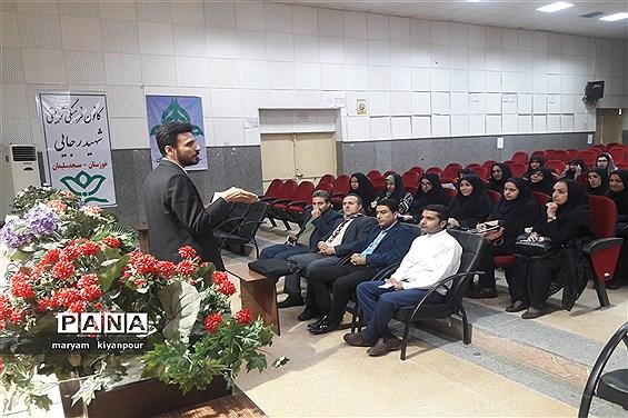 برگزاری کارگاه توانمندسازی آموزشی  پیشتازان در شهرستان مسجدسلیمان