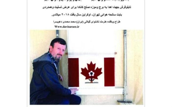 بافت تابلو فرش برای اهدا به موزه صلح کانادا توسط هنرمند ناشنوای گیلانی