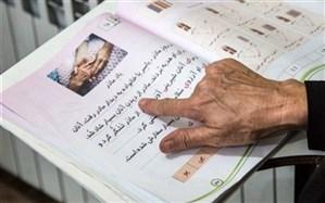 مهلت ثبتنام سوادآموزی تا پایان اسفند تمدید شد