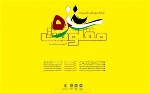 آیین شب شعر بینالمللی مقاومت غزه برگزار می شود
