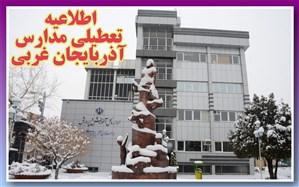 وضعیت تعطیلی مدارس استان در شیف بعد از ظهر روز یکشنبه 29 دی ماه ۹۸