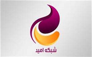 ویژه برنامه های نوروزی  شبکه امید اعلام شد