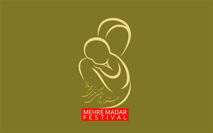 جشنواره مهر مادر