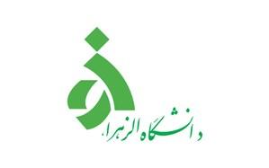 دانشگاه الزهرا به گروههای مشمول جذب اختصاصی قضات پیوست